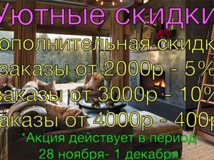 Распродажа 28.11-01.12. Ярмарка Мастеров - ручная работа, handmade.