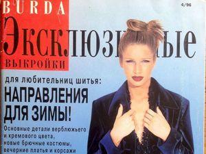 Burda International Эксклюзив № 4/96. фото моделей. Ярмарка Мастеров - ручная работа, handmade.