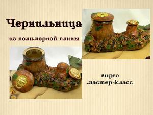 Видеоурок: лепим чернильницу из полимерной глины. Ярмарка Мастеров - ручная работа, handmade.
