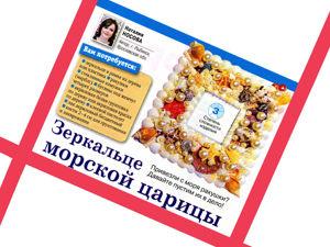 "Мой МК ""Зеркальце морской царицы"" в журнале ""Все для женщины""!. Ярмарка Мастеров - ручная работа, handmade."