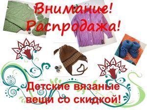 Распродажа вязаных изделий для детей. Ярмарка Мастеров - ручная работа, handmade.