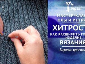 Хитрости вязания. Как просто расширить готовое вязаное изделие. Ярмарка Мастеров - ручная работа, handmade.