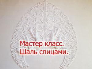 Вяжем треугольную шаль спицами. Ярмарка Мастеров - ручная работа, handmade.