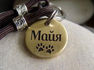 Адресник для собаки из латуни с глубокой гравировкой Майя. Ярмарка Мастеров - ручная работа, handmade.