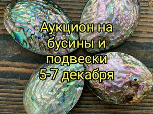 Аукцион на бусины и подвески!. Ярмарка Мастеров - ручная работа, handmade.