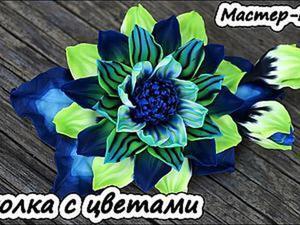 Видео мастер-класс: заколка с цветами из полимерной глины. Ярмарка Мастеров - ручная работа, handmade.