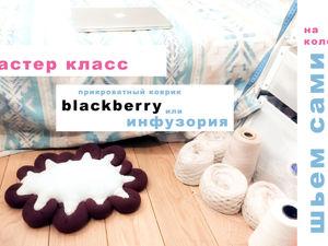 Шьем подушку-коврик прикроватный blackberry. Ярмарка Мастеров - ручная работа, handmade.