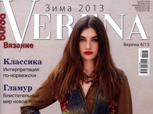 Verena № 4/2013. Фото моделей. Ярмарка Мастеров - ручная работа, handmade.