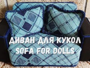 Как сделать реалистичный диван для кукол быстро и просто. Ярмарка Мастеров - ручная работа, handmade.