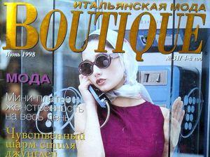 Boutique, Июнь 1998 г. Парад моделей. Ярмарка Мастеров - ручная работа, handmade.
