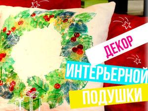 Видео мастер-класс: праздничный декор интерьерной подушки. Ярмарка Мастеров - ручная работа, handmade.