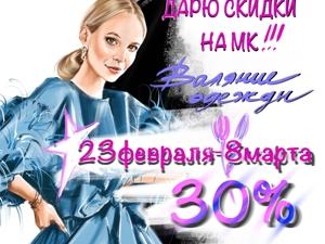 Скидки 30% на кусы по валянию одежды «От 23 февраля до 8 Марта». Ярмарка Мастеров - ручная работа, handmade.