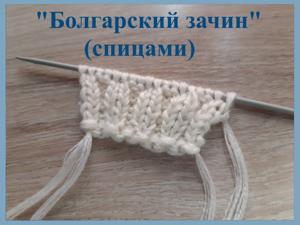 Вяжем «Болгарский зачин» спицами. «Крестообразный» набор петель. Ярмарка Мастеров - ручная работа, handmade.