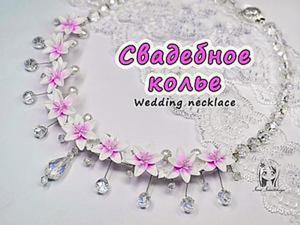 Делаем свадебное колье с лилиями из полимерной глины. Ярмарка Мастеров - ручная работа, handmade.