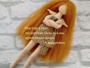 Шьем куклу-ангела. Ярмарка Мастеров - ручная работа, handmade.