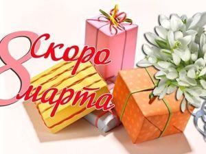 Завершено! Распродажа! Вкусная скидка+подарок+розыгрыш приза!!!. Ярмарка Мастеров - ручная работа, handmade.
