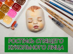 Роспись спящего кукольного лица. Как расписать лицо куклы. Ярмарка Мастеров - ручная работа, handmade.