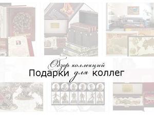 Подарки для коллег: Обзор коллекций. Ярмарка Мастеров - ручная работа, handmade.