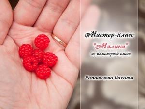 Видеоурок: лепим ягоды малины из полимерной глины. Ярмарка Мастеров - ручная работа, handmade.
