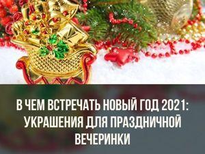 В чем встречать Новый год 2021: украшения для праздничной вечеринки. Ярмарка Мастеров - ручная работа, handmade.