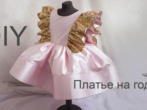 Шьем праздничное платье с крылышками своими руками. Часть 4. Ярмарка Мастеров - ручная работа, handmade.