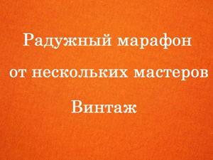 Аукцион №2  «Оранжевый». Ярмарка Мастеров - ручная работа, handmade.