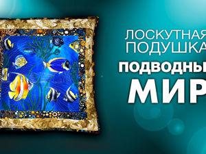 Создаём лоскутную подушку  «Подводный мир». Ярмарка Мастеров - ручная работа, handmade.