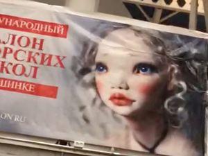 Выставка Салон Авторских кукол на Тишинке 2020. Ярмарка Мастеров - ручная работа, handmade.