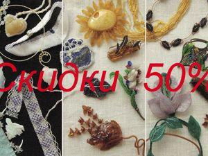 Продление акции: все товары в моём магазине —  со скидкой 50%!. Ярмарка Мастеров - ручная работа, handmade.