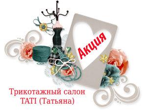 В магазине Трикотажный салон TATI (Татьяна) проходит Акция!. Ярмарка Мастеров - ручная работа, handmade.