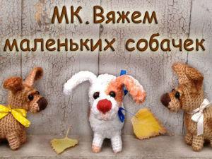 Вяжем крючком маленьких собачек: видео мастер-класс. Ярмарка Мастеров - ручная работа, handmade.