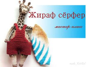 Вяжем крючком симпатичного жирафа-сёрфера. Ярмарка Мастеров - ручная работа, handmade.
