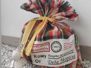 Именной мешок от Деда Мороза. Ярмарка Мастеров - ручная работа, handmade.