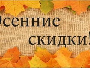 Осенняя распродажа!!! Скидки 10% на все готовые работы. Ярмарка Мастеров - ручная работа, handmade.
