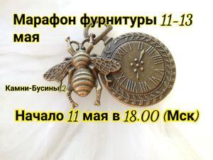 Завершен. Марафон фурнитуры 11-13 мая. Ярмарка Мастеров - ручная работа, handmade.