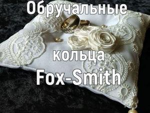 Свадебные хлопоты и кольца. Ярмарка Мастеров - ручная работа, handmade.