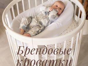 Брендовые кроватки — мини-обзор. Ярмарка Мастеров - ручная работа, handmade.