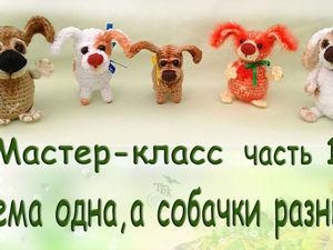Вяжем крючком милых собачек. Ярмарка Мастеров - ручная работа, handmade.