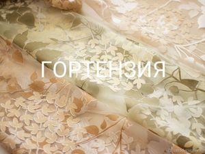 Цветочная органза Гортензия. Ярмарка Мастеров - ручная работа, handmade.
