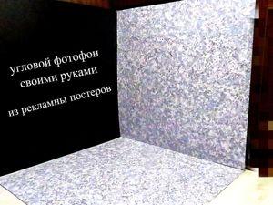 Угловой фотофон своими руками из рекламных постеров. Ярмарка Мастеров - ручная работа, handmade.