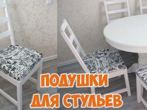 Шьем стильные подушки для стульев. Ярмарка Мастеров - ручная работа, handmade.