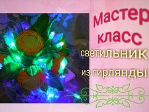 Делаем светильник из гирлянды. Ярмарка Мастеров - ручная работа, handmade.