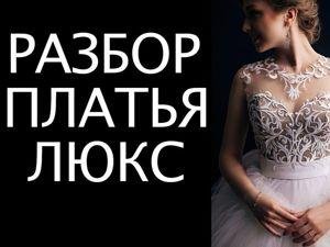 Разбор платья люкс. Ярмарка Мастеров - ручная работа, handmade.