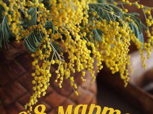 С праздником 8 марта! С весной!. Ярмарка Мастеров - ручная работа, handmade.