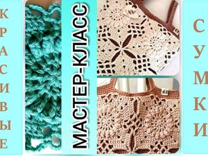 Вяжем крючком красивый, ажурный узор для сумки. Ярмарка Мастеров - ручная работа, handmade.