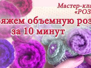Как связать объемную розу за 10 минут. Ярмарка Мастеров - ручная работа, handmade.