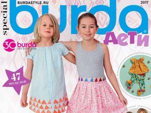 Парад моделей Burda SPECIAL  «Детская мода» , 2017 г. Ярмарка Мастеров - ручная работа, handmade.
