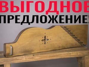 Супер акция на 9 струнные гусли Авдоши. Ярмарка Мастеров - ручная работа, handmade.