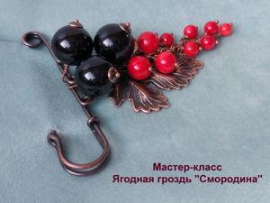 Собираем ягодную гроздь «Смородина» из натуральных камней на брошь-булавку. Ярмарка Мастеров - ручная работа, handmade.