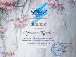 Выставка Национального союза пастелистов России. Ярмарка Мастеров - ручная работа, handmade.